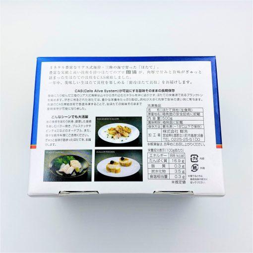 Frozen Japan Scallop Meat Lsize Sashimi Grade 500g Pack Back